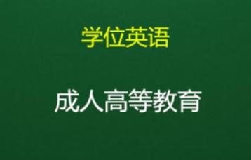 学位英语词汇